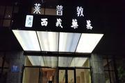 地铁200米天府三街莱普顿酒店二楼招商