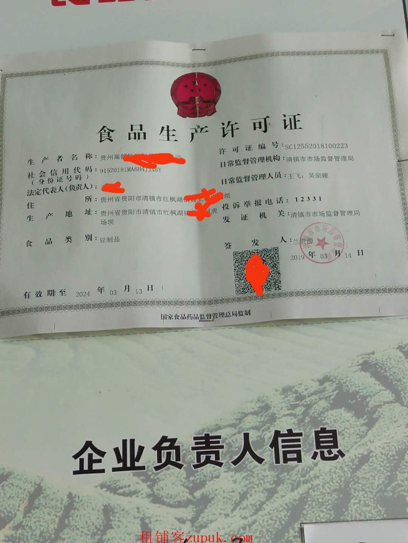 清镇自产自销豆腐厂店转让
