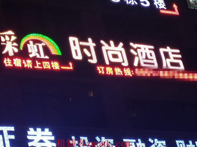 小河转盘临街彩虹时尚酒店盈利生意转让