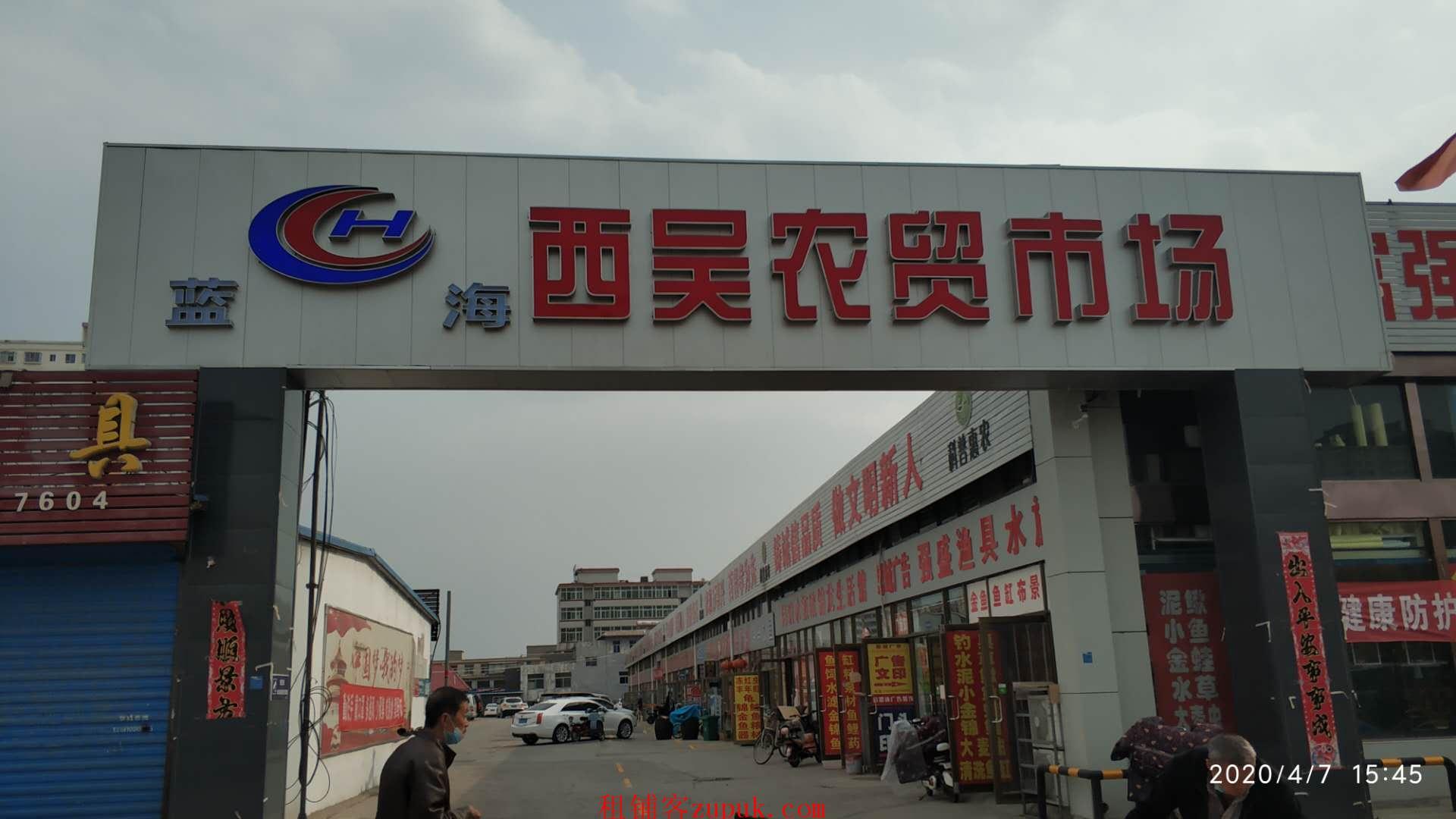 山西蓝海科普惠农(西吴)农产品批发市场