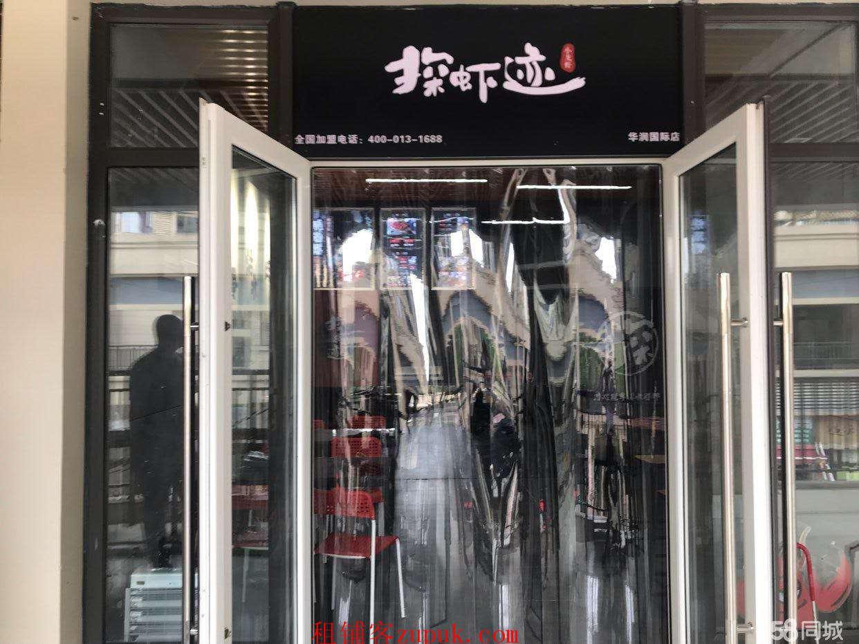 华润国际社区特色餐馆店转让
