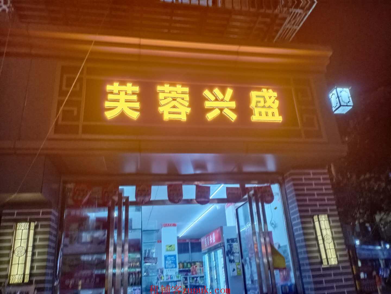 万寿宫地铁站旁边的旺铺