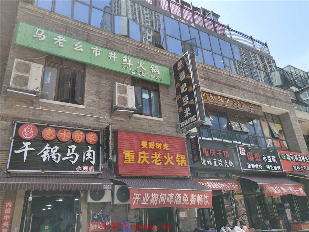 小河万科大都会市井火锅餐饮店出租