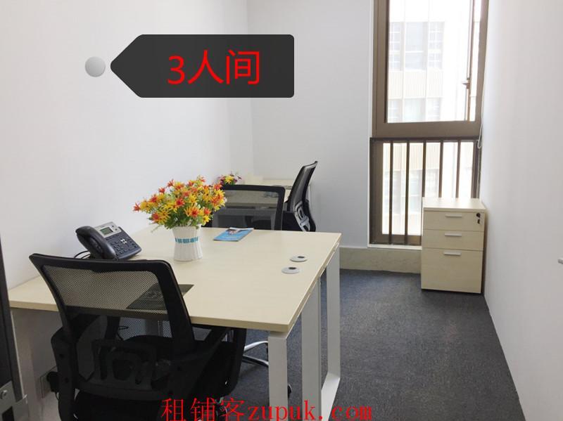 免佣/拎包办公办公室1-10人独立户型直租写字楼