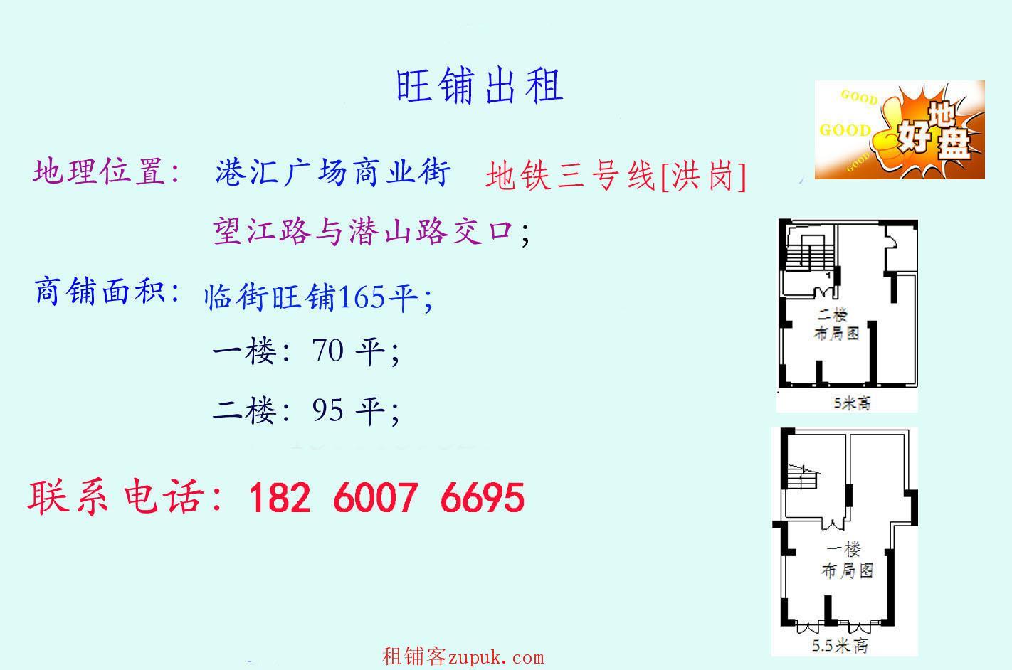 港汇广场琳琅街地铁商铺出租(165平)-无转让费