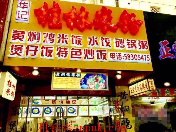 天河区东莞庄路,外卖商铺招租,可以明火带执照