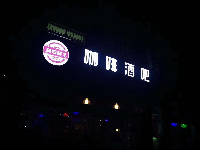营业中酒吧清吧转让
