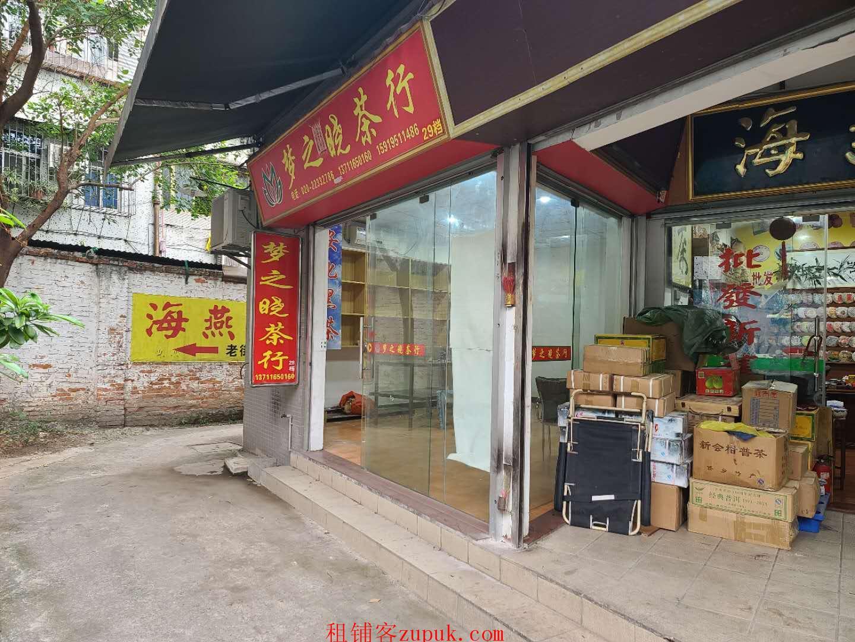 广州南方茶叶市场老街八号旺铺出租