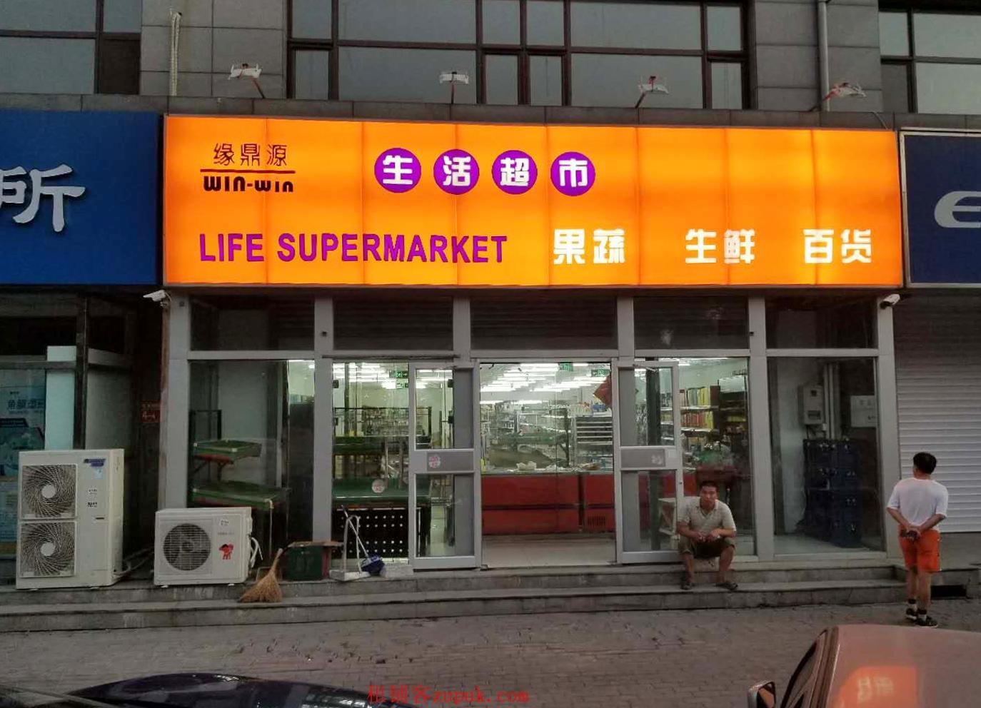 招租生活超市熟食摊位、生鲜摊位、主食摊位