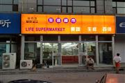 招租生活超市熟食摊位、生鲜摊位、主食等摊位