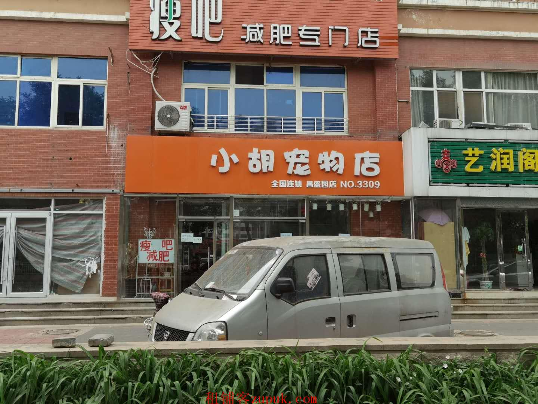 昌平县城昌盛园临街底商旺铺出租