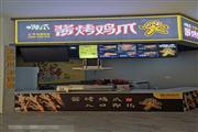 大学城美食广场店铺转让也可转品牌