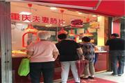 菜市场大门口盈利中熟食店2万急转