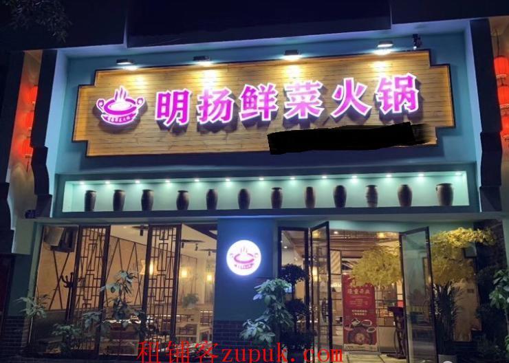 SDS个人 北温泉 自助火锅串串中餐厅酒楼大学围绕转让