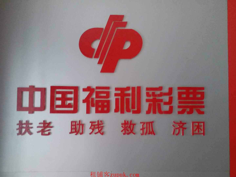 中国福利彩票