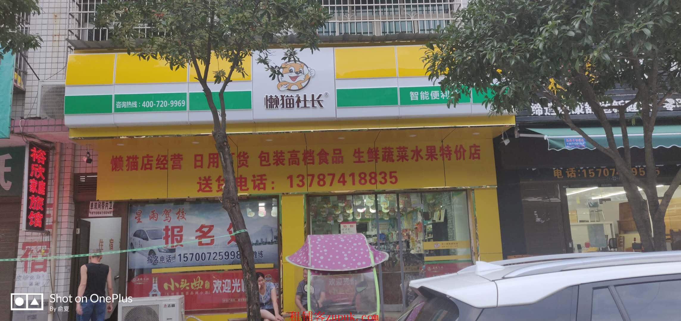 (个人)懒猫社长便利店转让!岳麓区小区临街门店转让