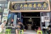 南明区国际城北京实验二小正门粉店转让