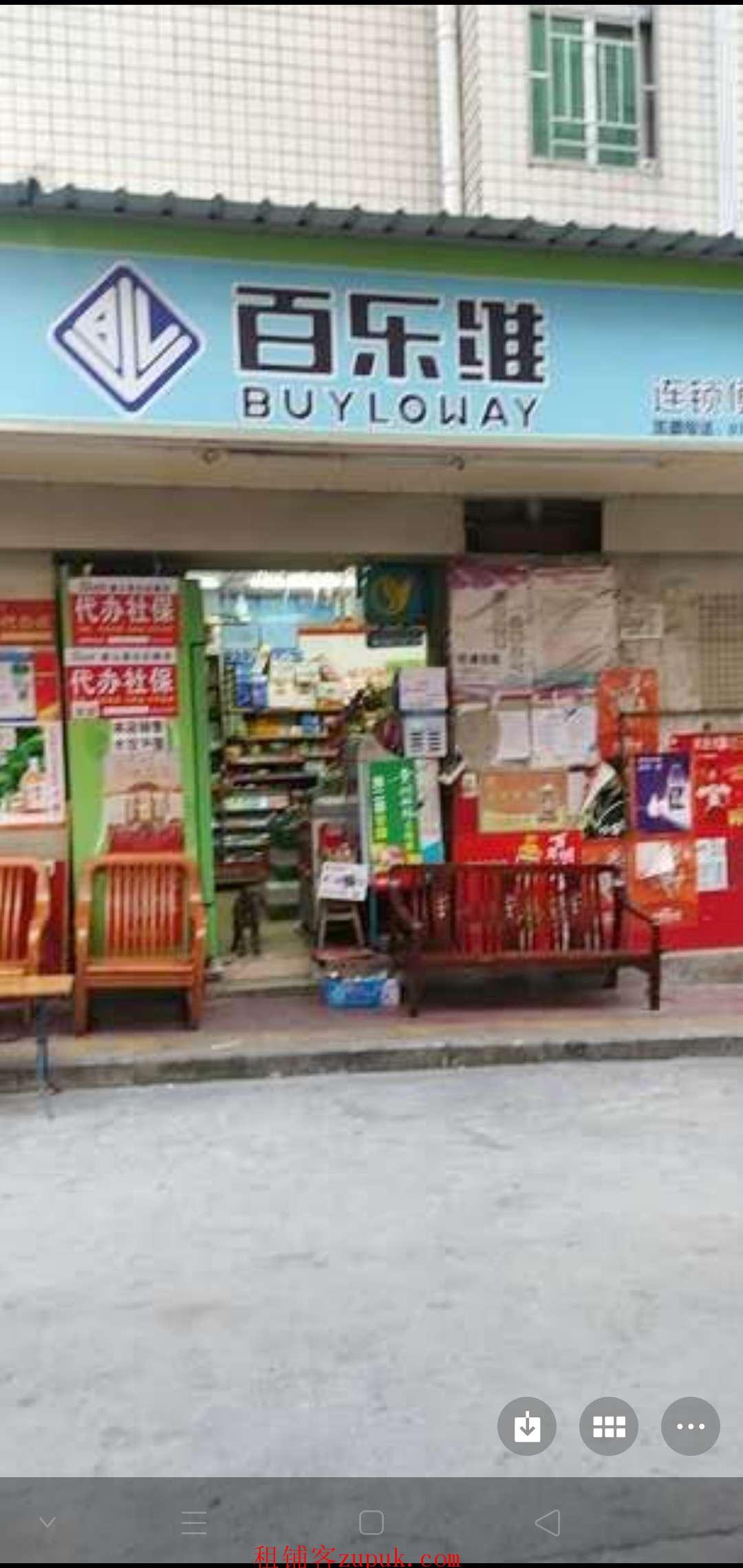 黄金位置便利店铺位转让!!!急,家中有老人得了糖尿病回家照顾