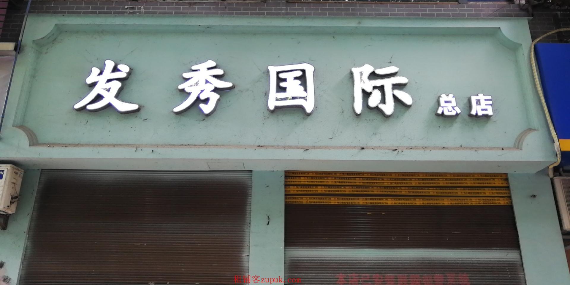 门面出租:永川区西外老街259号,老城区临街门面