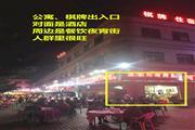 龙江某夜宵街转角位,公寓棋牌出入口,无便利店竞争