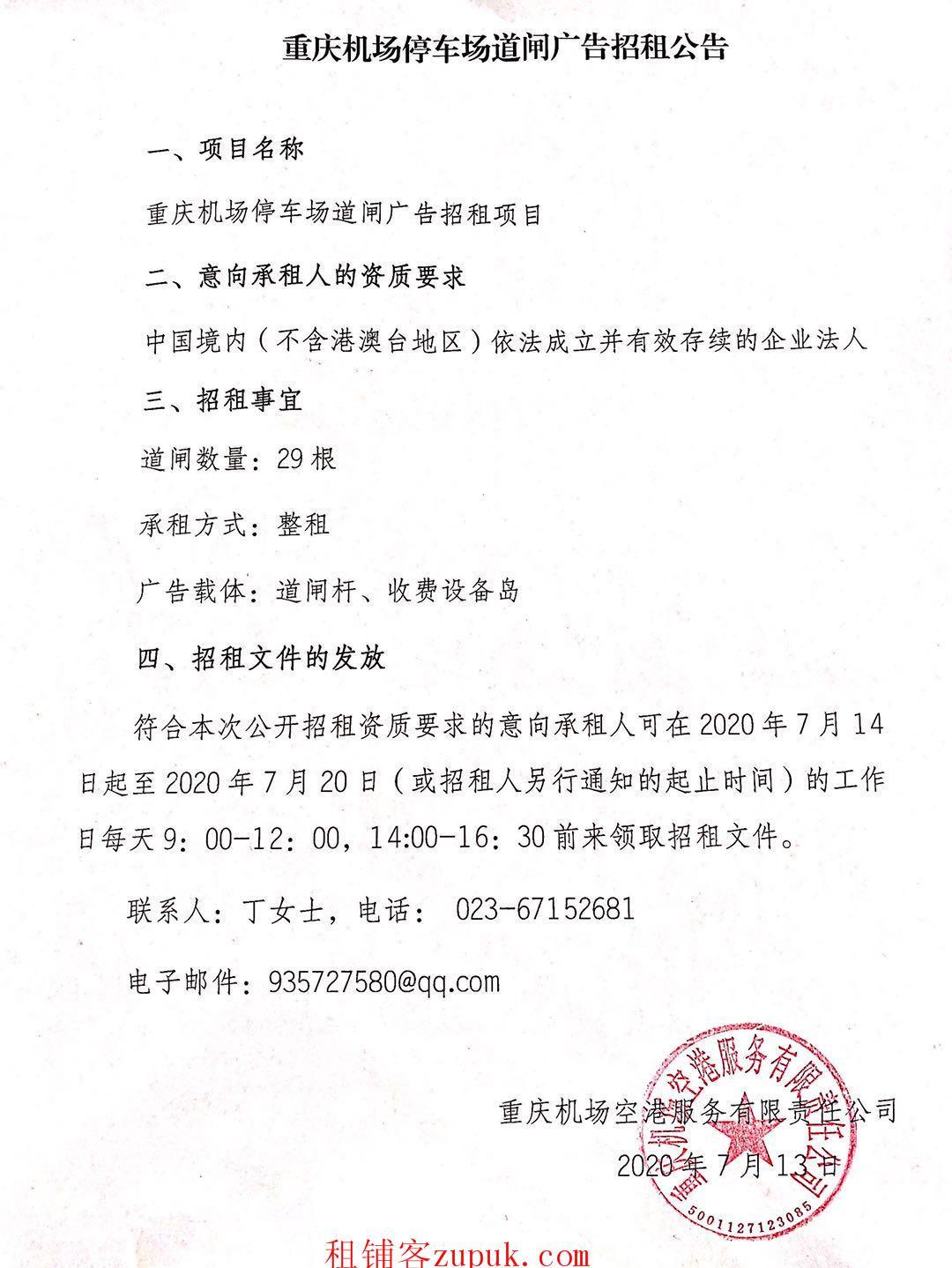 重庆机场停车场道闸广告招租公告