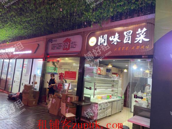 雄楚一号商业街中心位置冒菜餐饮美食诚转