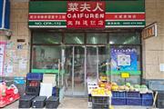 关山成熟社区65㎡生鲜超市转让
