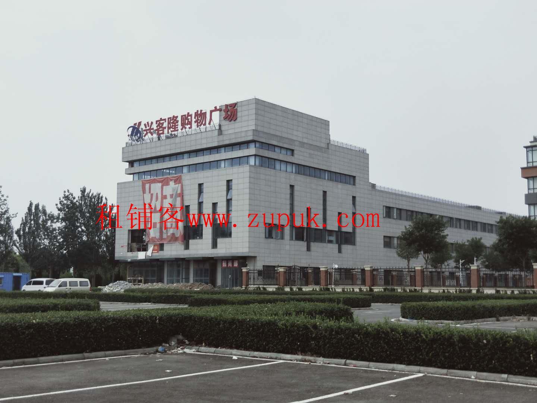天津市静海区健康产业园区商铺出租