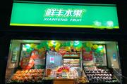 杭州江干区丁桥品牌水果店鲜丰水果诚心转让