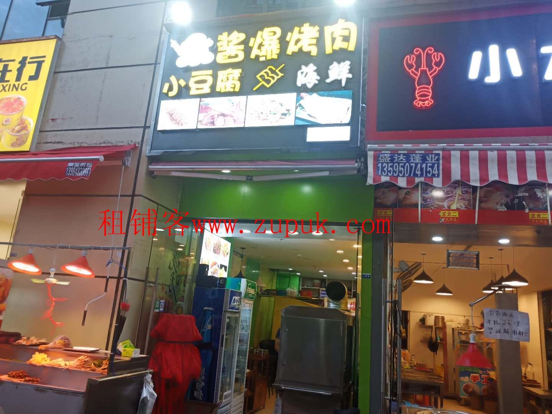 中央商务区1号临街夜宵店转让