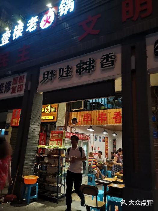 上清寺临街门面早、中餐出租