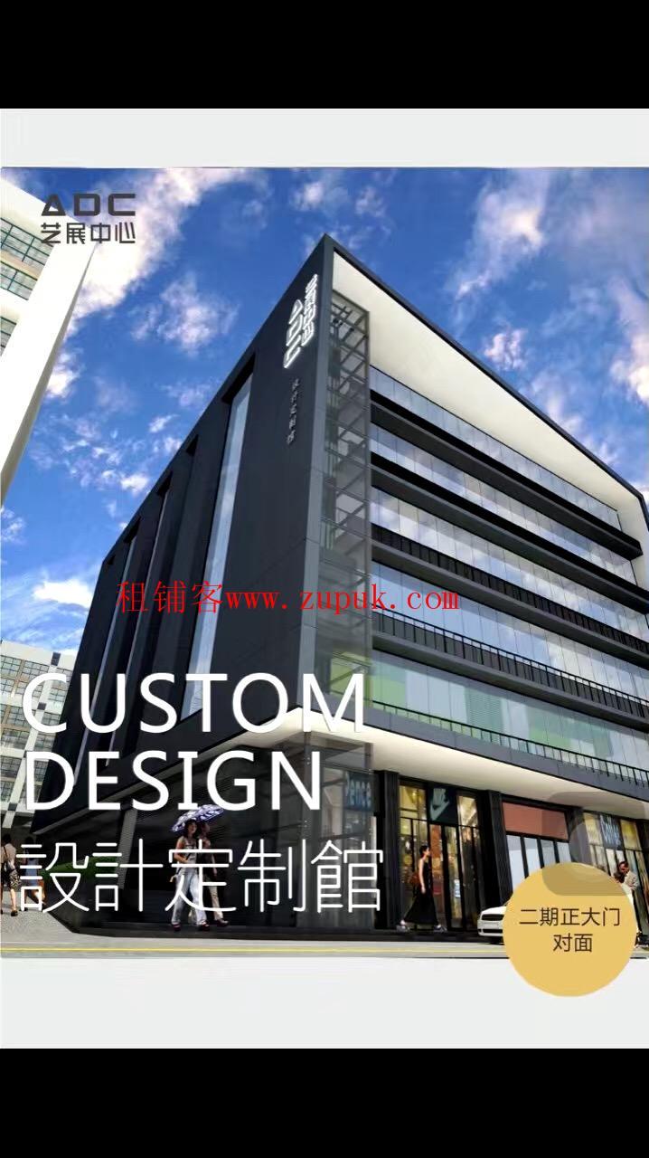 艺展中心空中创意园设计办公