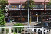 西乡新海城美食街店铺转让