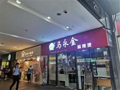 普陀区曹杨路地铁站 沿街餐饮旺铺 门口5米,餐饮业态不限!!