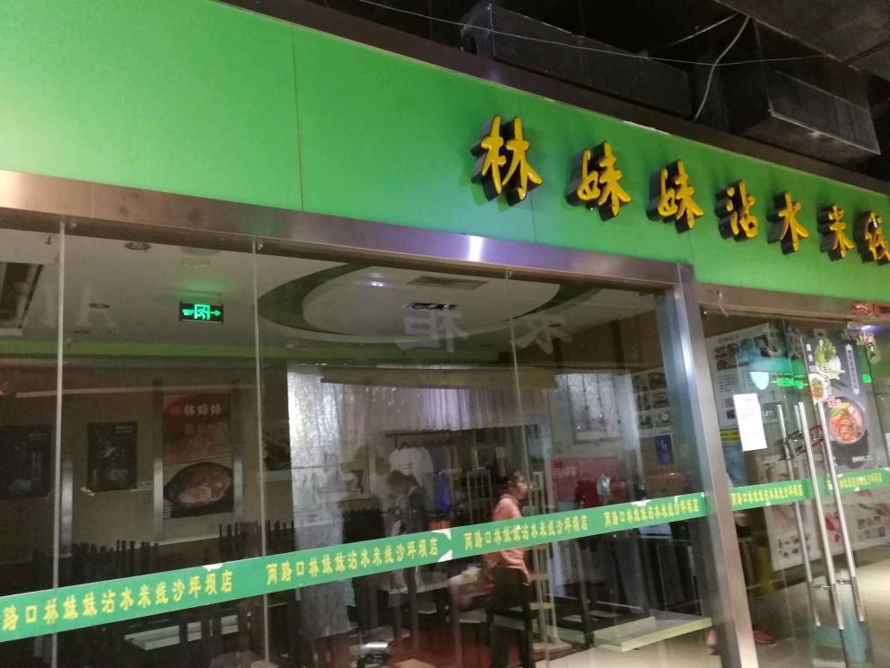 三峡广场炫地购物中心二楼203平旺铺出租无转让费