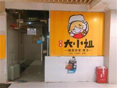 光谷青年城90平小吃外卖店转让