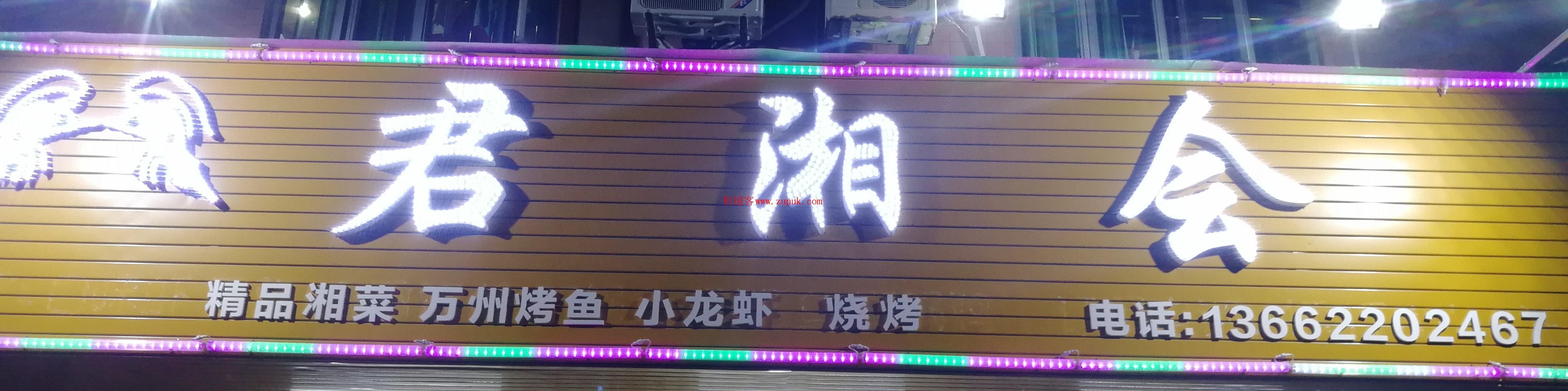 湘味小厨店铺转让