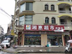 清镇锦绣南湾延河路7号便利店生意转让
