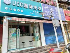 兴关路UCC品牌洗衣店转让