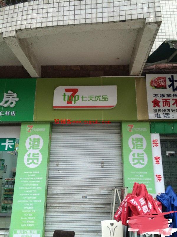 蜀龙路社区商铺出租