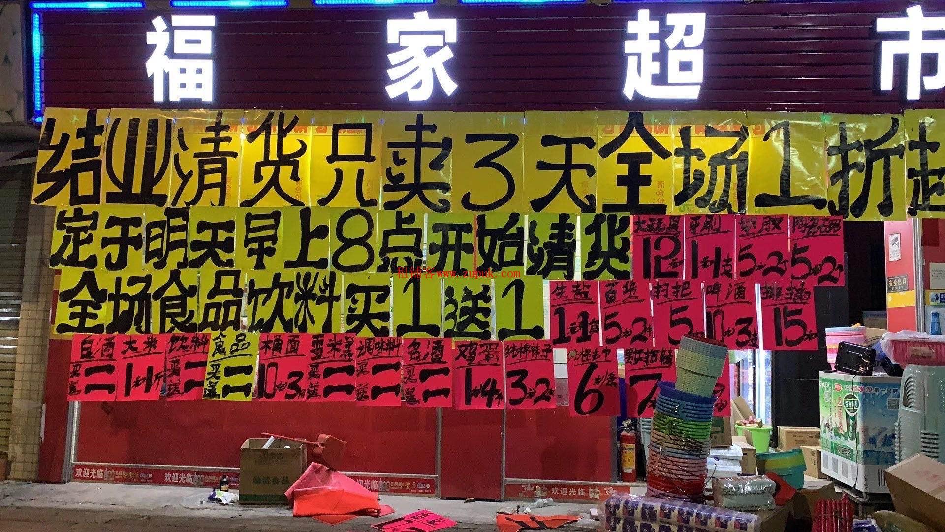 承接珠三角超市,百货店,便利店清货