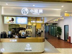 台湾冷饮品牌小滋润花溪区总代低价转让