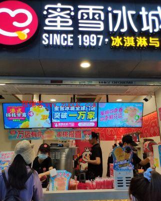 轉讓 (轉讓)蜜雪冰城奶茶店生意轉讓,客源穩,急,電聯