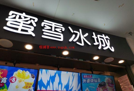 转让合肥包河区的蜜雪冰城奶茶店,生意稳定经营效果好,电联