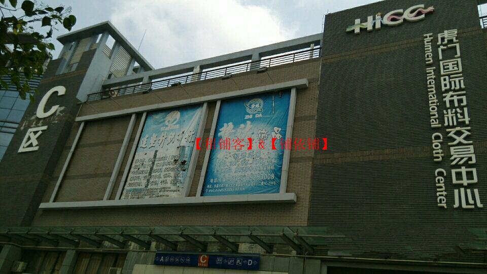 出租虎门国际布料交易中心-C区3楼黄金旺铺