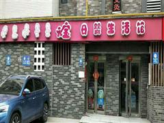 农业南路康宁街交叉口旺铺房东直租        母婴生活馆
