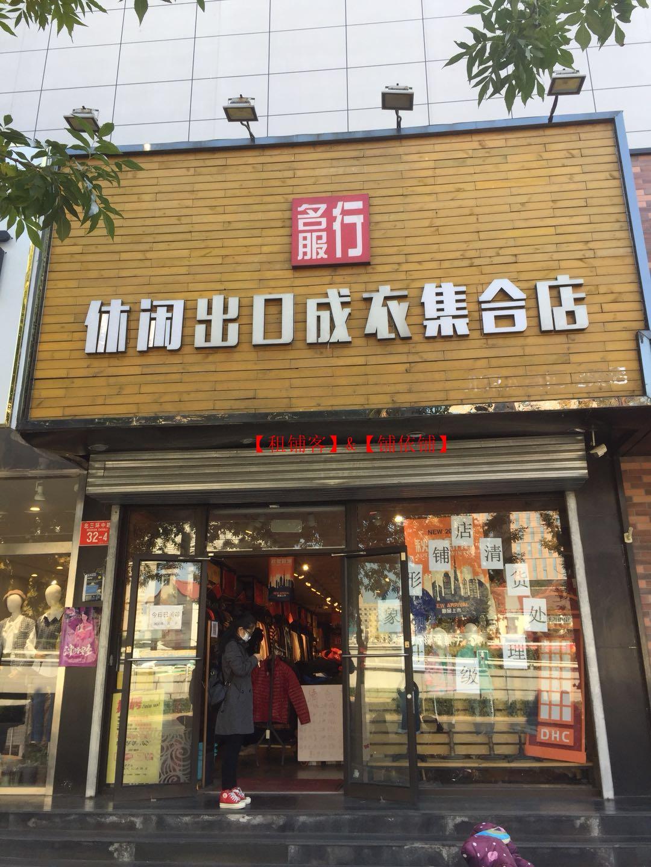 北京北太平庄临街商铺寻租