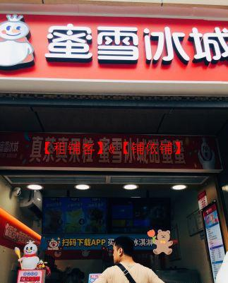 转让|蜜雪冰城奶茶店铺,已做其他品牌,经营权也要转让