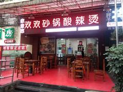 低价急转小石城餐饮店