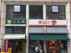 协和医院对面门面 适合生鲜超市药店美容院餐饮
